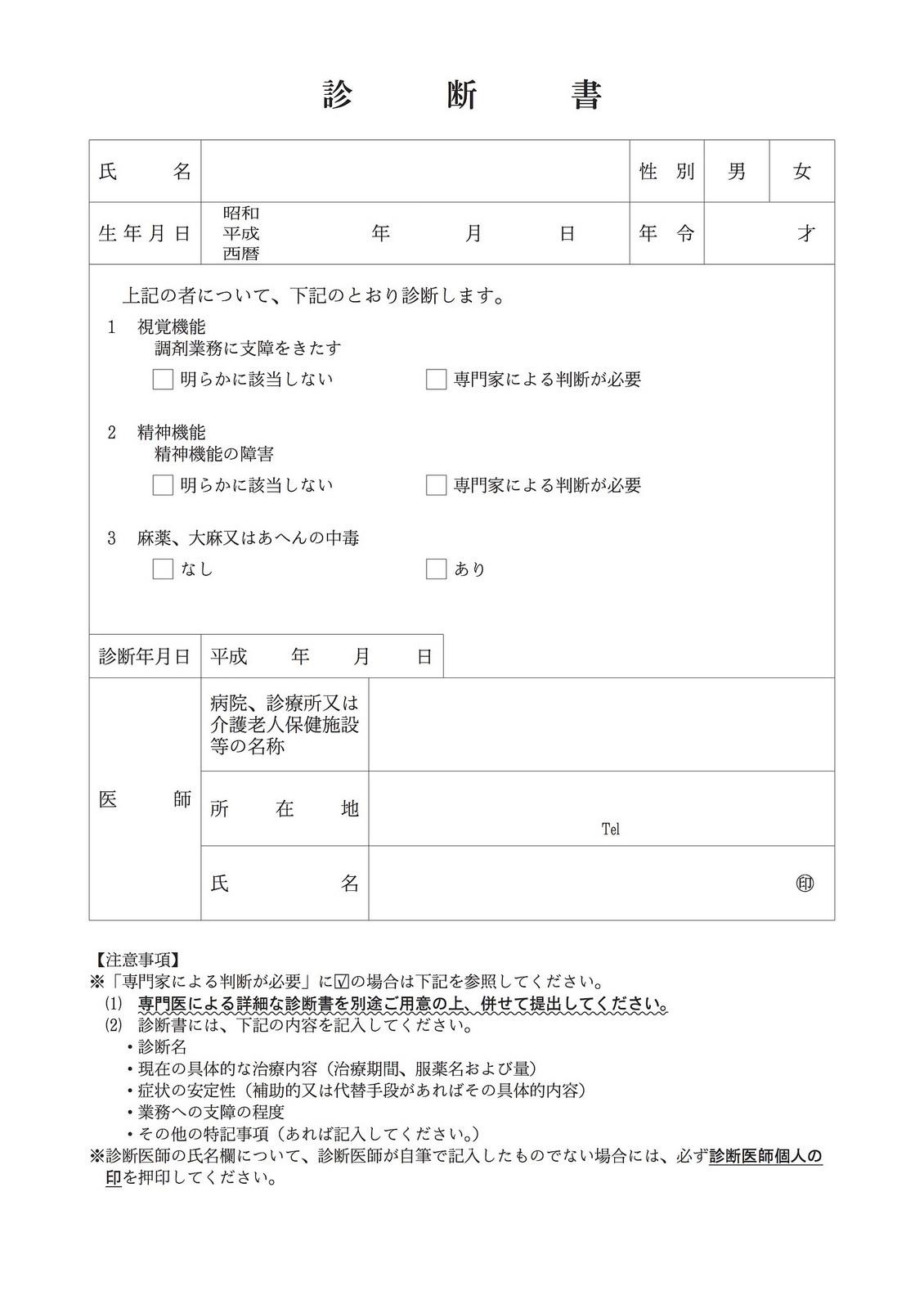 薬剤師国家試験免許申請 診断書