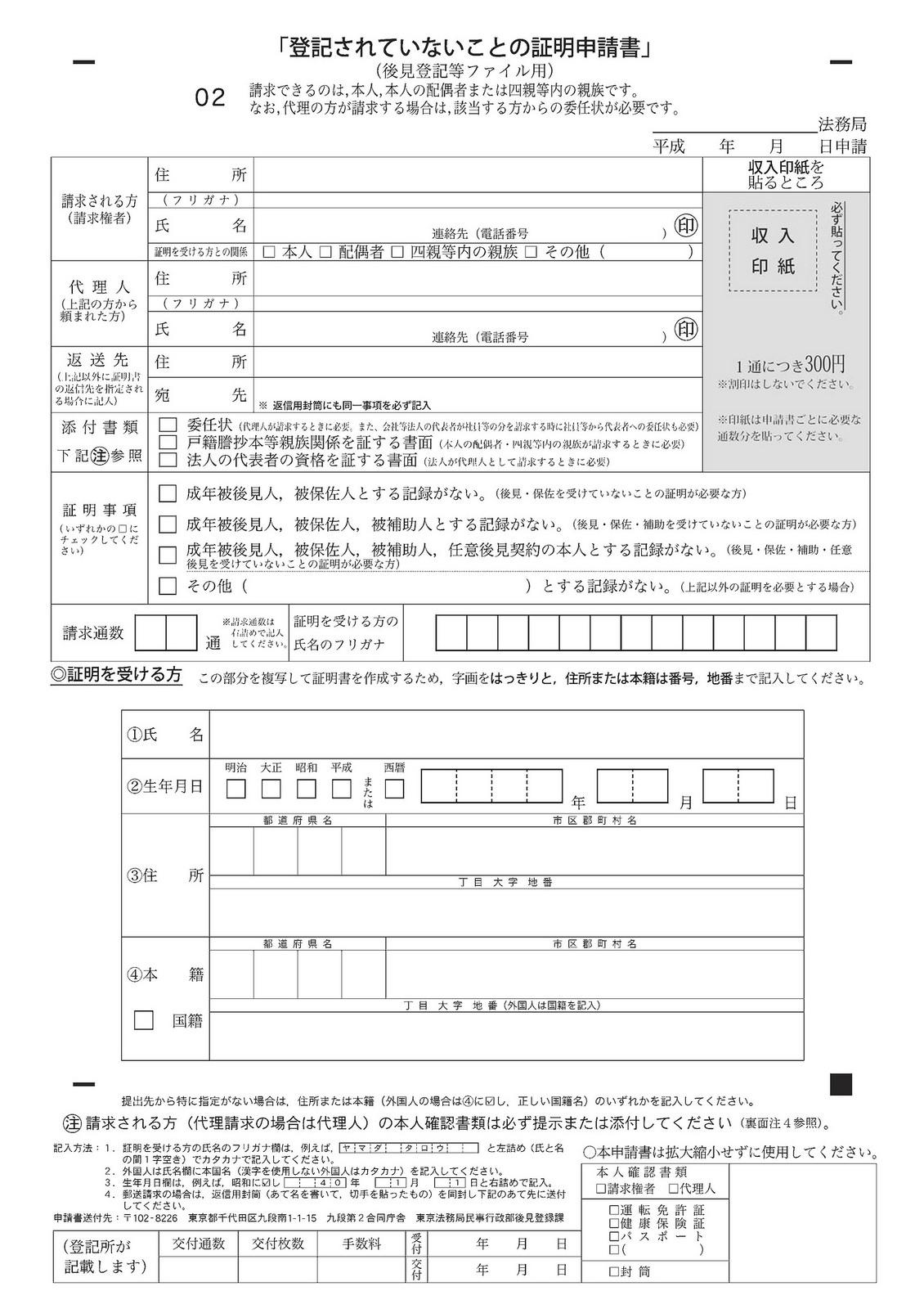 薬剤師国家試験免許申請 登記されていないことの証明書